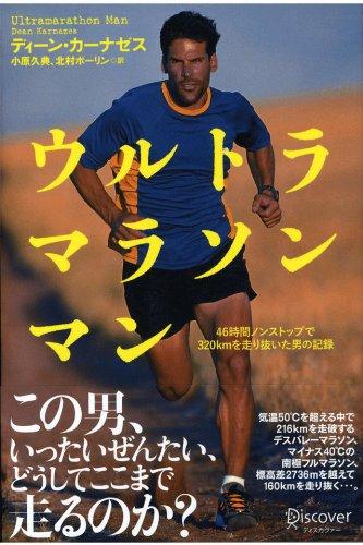 ウルトラマラソンマン 46時間ノンストップで320kmを走り抜いた男の記録の詳細を見る