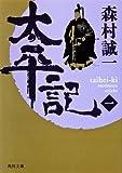 太平記(一) 「太平記」シリーズ (角川文庫)