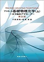 アトキンス 基礎物理化学(上)第2版 分子論的アプローチ