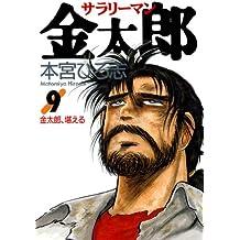 サラリーマン金太郎 第9巻