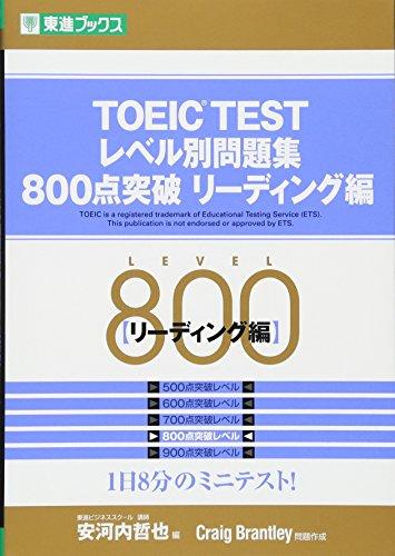 TOEIC TESTレベル別問題集800点突破 リーディング編 (東進ブックス―レベル別問題集シリーズ)の詳細を見る
