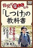 小学校入学までに、これだけでOK! 育児が楽しくなる「しつけ」の教科書 impress QuickBooks