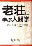 老荘に学ぶ人間学―ビジネスマンの道(タオ)の哲学 (富士通ブックス)