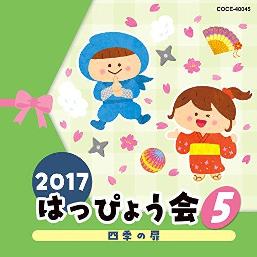 2017 はっぴょう会 (5) 四季の扉