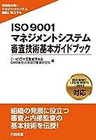 ISO9001マネジメントシステム 審査技術基本ガイドブック―有効性の高いマネジメントシステム構築に寄与する