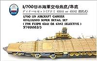 1/700 日本海軍 飛鷹型空母 スーパーエッチングセット