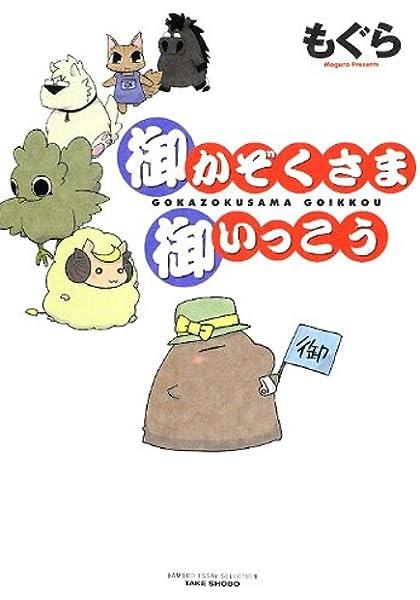 ご か ぞ く さま ご いっこう 御かぞくさま御いっこう 日本の家族あるある編