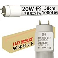 LED蛍光灯 20W形 58cm 広角 軽量 昼白色 led蛍光管 慧光TUBE-60P-50set