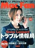 Mac Fan ( マックファン ) 2010年 03月号 [雑誌]