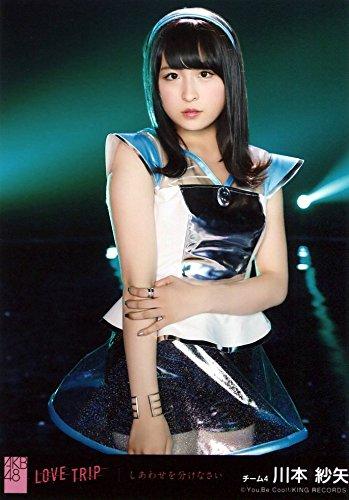 【川本紗矢】 公式生写真 AKB48 「LOVE TRIP / しあわせを分けなさい」 劇場盤 伝説の魚Ver.