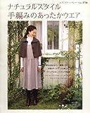 ナチュラルスタイル手編みのあったかウエア―天然色のウールを使ったナチュラルなニットウエア作品 (レディブティックシリーズ no. 2734)