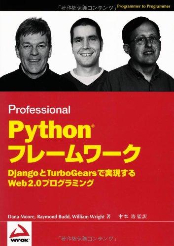 Python フレームワーク  Django と TurboGears で実現する Web 2.0プログラミング (Programmer to programmer)の詳細を見る