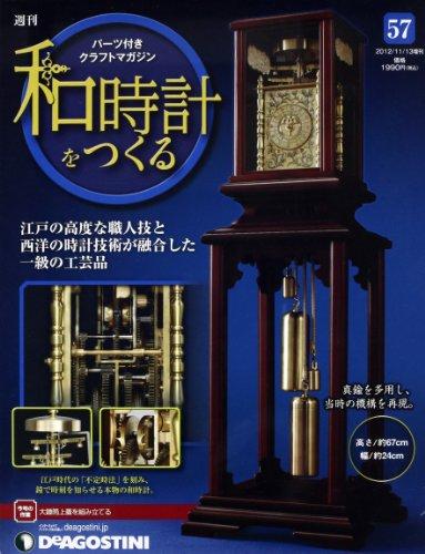 週刊 和時計をつくる 57号 2012年 11/13号 [分冊百科]
