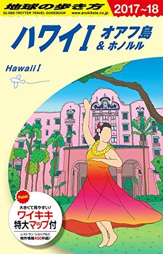 C01 地球の歩き方 ハワイ1 オアフ島&ホノルル 2017~2018
