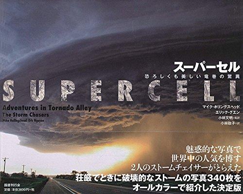スーパーセル 恐ろしくも美しい竜巻の驚異の詳細を見る