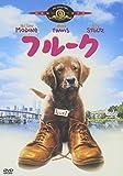 フルーク[DVD]