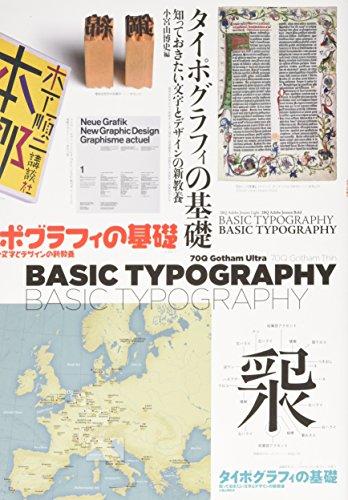 タイポグラフィの基礎―知っておきたい文字とデザインの新教養の詳細を見る