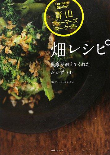 青山ファーマーズマーケット 畑レシピの詳細を見る