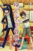 ゆうれいアパート管理人 3 (プリンセスコミックス)