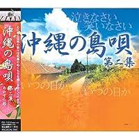 沖縄の島唄 第二集 あかまた節 FX-1012
