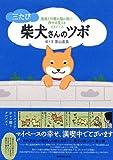三たび 柴犬さんのツボ (タツミムック) 画像