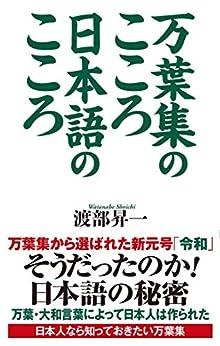 [渡部昇一]の万葉集のこころ  日本語のこころ