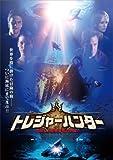 トレジャーハンター 沈没した豪華客船の財宝[DVD]