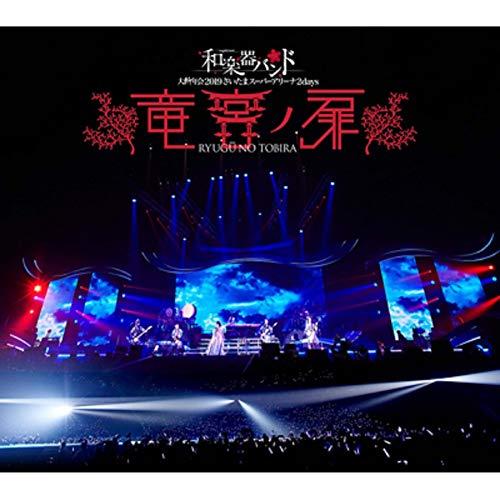和楽器バンド 大新年会2019さいたまスーパーアリーナ2days ~竜宮ノ扉~ mu-mo shop ファンクラブ八重流限定 DVD3枚組+Blu-ray3枚組+CD2枚組
