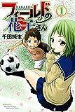 フィールドの花子さん(1) (月刊少年マガジンコミックス)