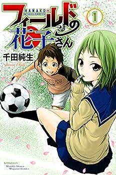 [千田純生]のフィールドの花子さん(1) (月刊少年マガジンコミックス)