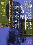 蟻の階段 警視庁殺人分析班 (講談社文庫)