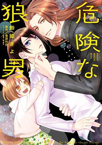 危険な狼男 (Kyun Comics BL Selection)の詳細を見る