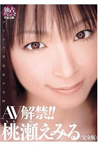 桃瀬えみる(AV女優)
