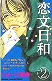 恋文日和(2) (別冊フレンドコミックス)