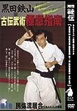 DVD>黒田鉄山古伝武術極意指導 第1巻 民弥流居合 (<DVD>)