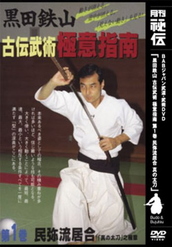 DVD>黒田鉄山古伝武術極意指導 第1巻 民弥流居合 (<DVD>)の詳細を見る