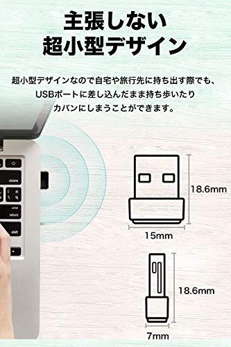 TP-Link(ティーピーリンク)『ArcherT2UNano(AC600)』