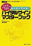 脳神経疾患病棟のバイタルサインマスターブック: わかる!  アセスメントできる! (ブレインナーシング2006年夏季増刊)