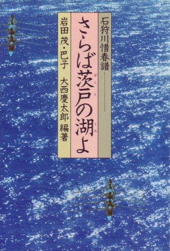 さらば茨戸の湖よ—石狩川惜春譜 (1979年)