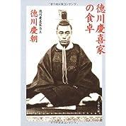 徳川慶喜家の食卓 (文春文庫)