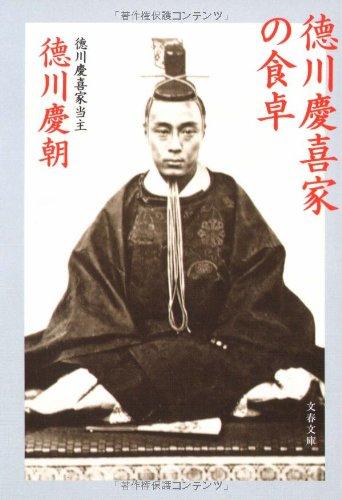 徳川慶喜家の食卓 (文春文庫)の詳細を見る