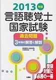 言語聴覚士国家試験過去問題3年間の解答と解説〈2013年版〉