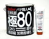 ゼロ収縮 ソーラー 極 ♯80 鈑金パテ 3.3kgセット /標準  厚盛10mm 板金/補修/ウレタン塗料 (3)