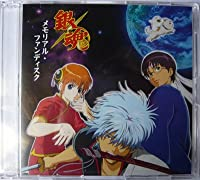 銀魂 メモリアル・ファンディスク CD