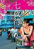七夜待[DVD]