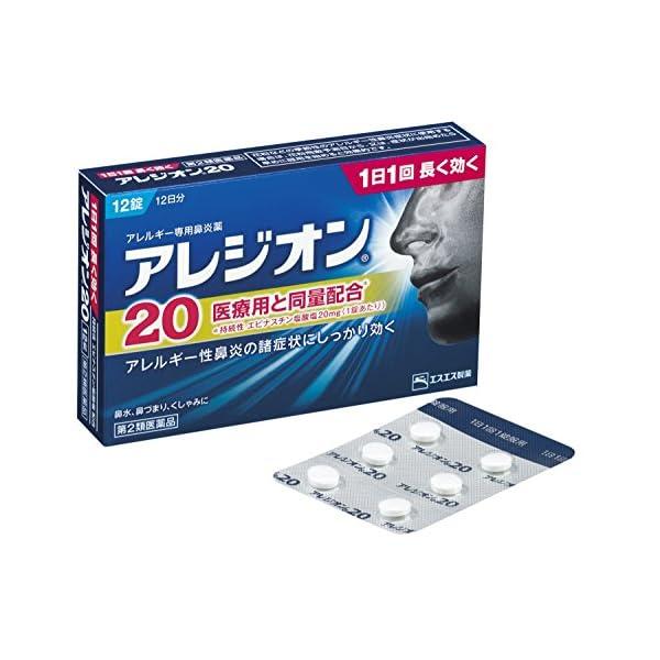 【第2類医薬品】アレジオン20 12錠 ※セルフ...の商品画像