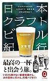 日本クラフトビール紀行 (イースト新書Q)