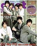Duet (デュエット) 2012年 12月号 [雑誌]