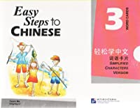 Easy Steps to Chinese Word Cards 3