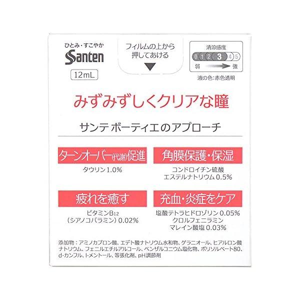 【第2類医薬品】サンテ ボーティエ 12mLの紹介画像3